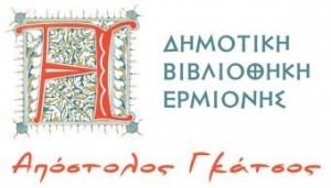 Δημοτική Βιβλιοθήκη Ερμιόνης